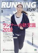Running Style (ランニング・スタイル) 2018年 05月号 [雑誌]