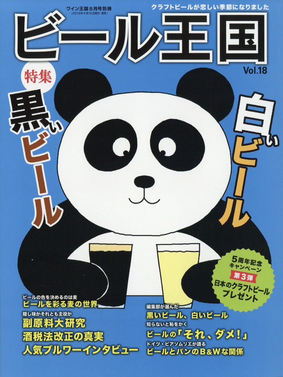 ビール王国 2018年 05月号 [雑誌]