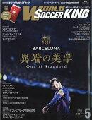 WORLD SOCCER KING (ワールドサッカーキング) 2018年 05月号 [雑誌]