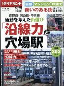 週刊ダイヤモンド別冊 新築マンション・戸建2018春 2018年 5/24号 [雑誌]
