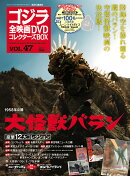 隔週刊 ゴジラ全映画DVDコレクターズBOX (ボックス) 2018年 5/1号 [雑誌]