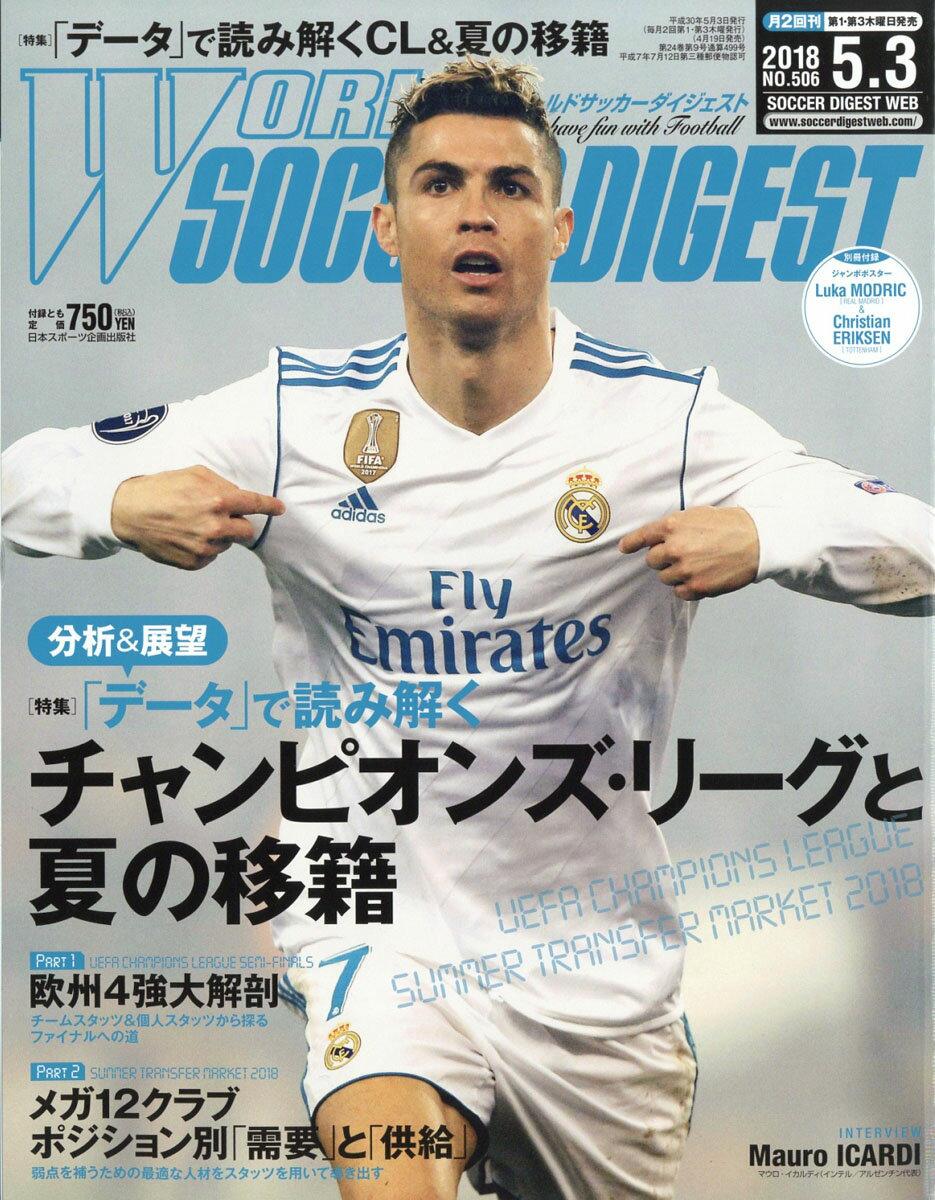WORLD SOCCER DIGEST (ワールドサッカーダイジェスト) 2018年 5/3号 [雑誌]