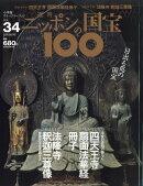 週刊 ニッポンの国宝100 2018年 5/29号 [雑誌]