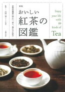 新版 おいしい紅茶の図鑑