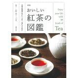 おいしい紅茶の図鑑新版