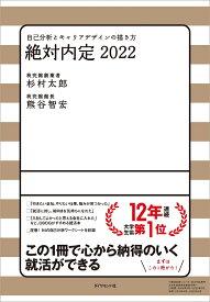 絶対内定2022 自己分析とキャリアデザインの描き方 [ 杉村 太郎 ]