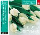 ヒーリング・クラシック8 やすらぎのアンダンテ Andante of Calmn