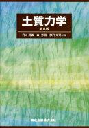 土質力学第8版