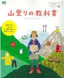 山登りの教科書
