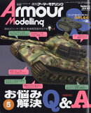 Armour Modelling (アーマーモデリング) 2018年 05月号 [雑誌]