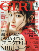 and GIRL (アンドガール) 2018年 05月号 [雑誌]