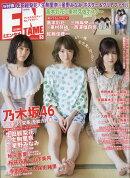 ENTAME (エンタメ) 2018年 05月号 [雑誌]