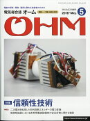 OHM (オーム) 2018年 05月号 [雑誌]