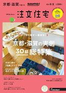SUUMO注文住宅 京都・滋賀で建てる 2018年春夏号 [雑誌]