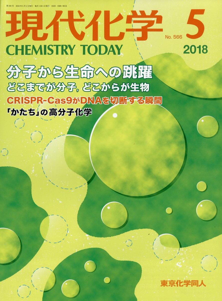 現代化学 2018年 05月号 [雑誌]