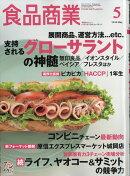 食品商業 2018年 05月号 [雑誌]