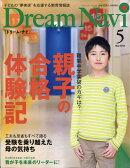 Dream Navi (ドリームナビ) 2018年 05月号 [雑誌]