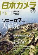 日本カメラ 2018年 05月号 [雑誌]