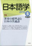 日本語学 2018年 05月号 [雑誌]