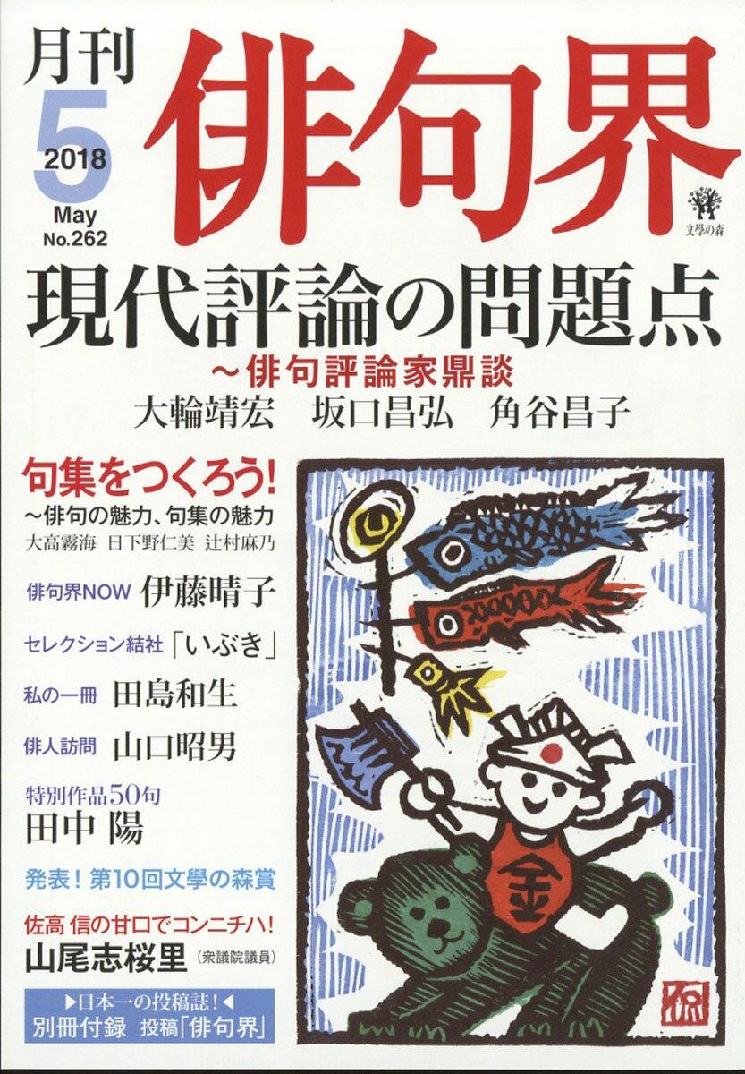 俳句界 2018年 05月号 [雑誌]