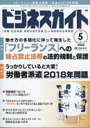ビジネスガイド 2018年 05月号 [雑誌]