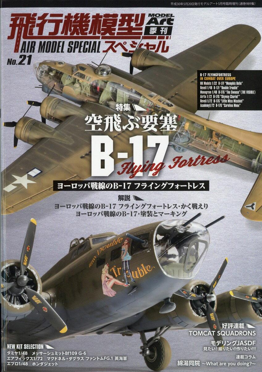 MODEL Art (モデル アート) 増刊 飛行機模型スペシャルNo.21 2018年 05月号 [雑誌]