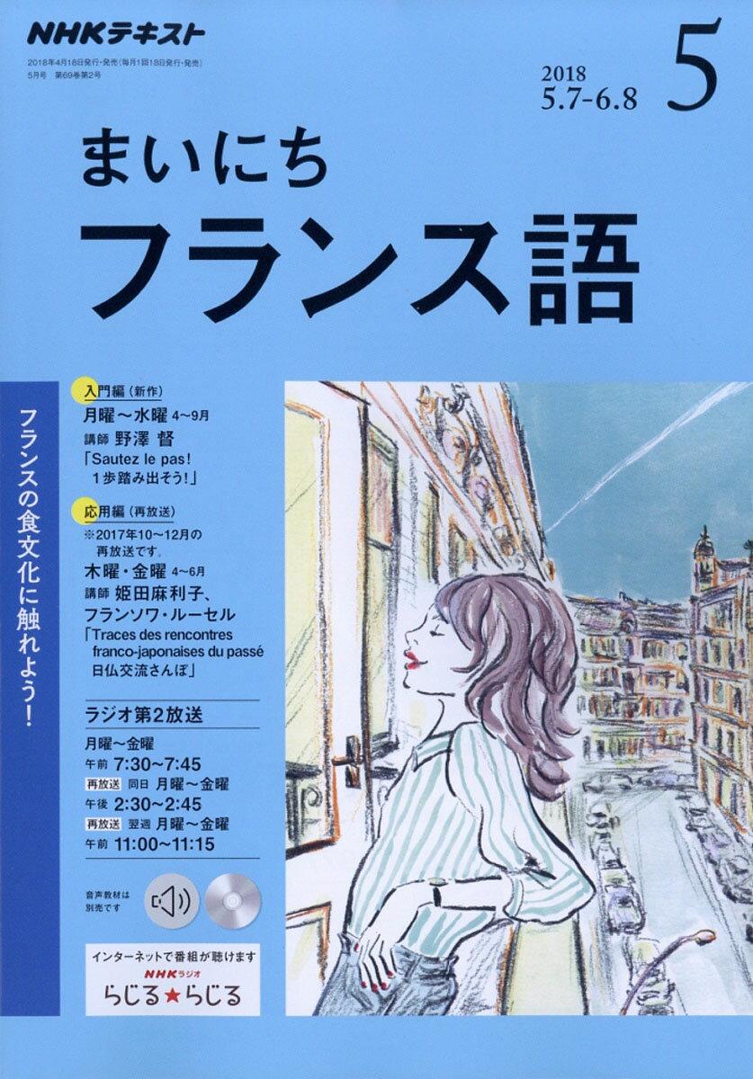 NHK ラジオ まいにちフランス語 2018年 05月号 [雑誌]