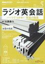 NHK ラジオ ラジオ英会話 2018年 05月号 [雑誌]