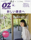 OZ magazine Petit (オズマガジンプチ) 2018年 05月号 [雑誌]