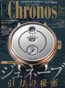 Chronos (クロノス) 日本版 2018年 05月号 [雑誌]