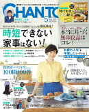 CHANTO (チャント) 2018年 05月号 [雑誌]