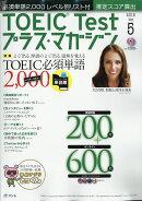 TOEIC Test (トーイックテスト) プラス・マガジン 2018年 05月号 [雑誌]