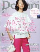 Domani (ドマーニ) 2018年 05月号 [雑誌]