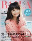 コンパクト版BAILA (バイラ) 2018年 05月号 [雑誌]