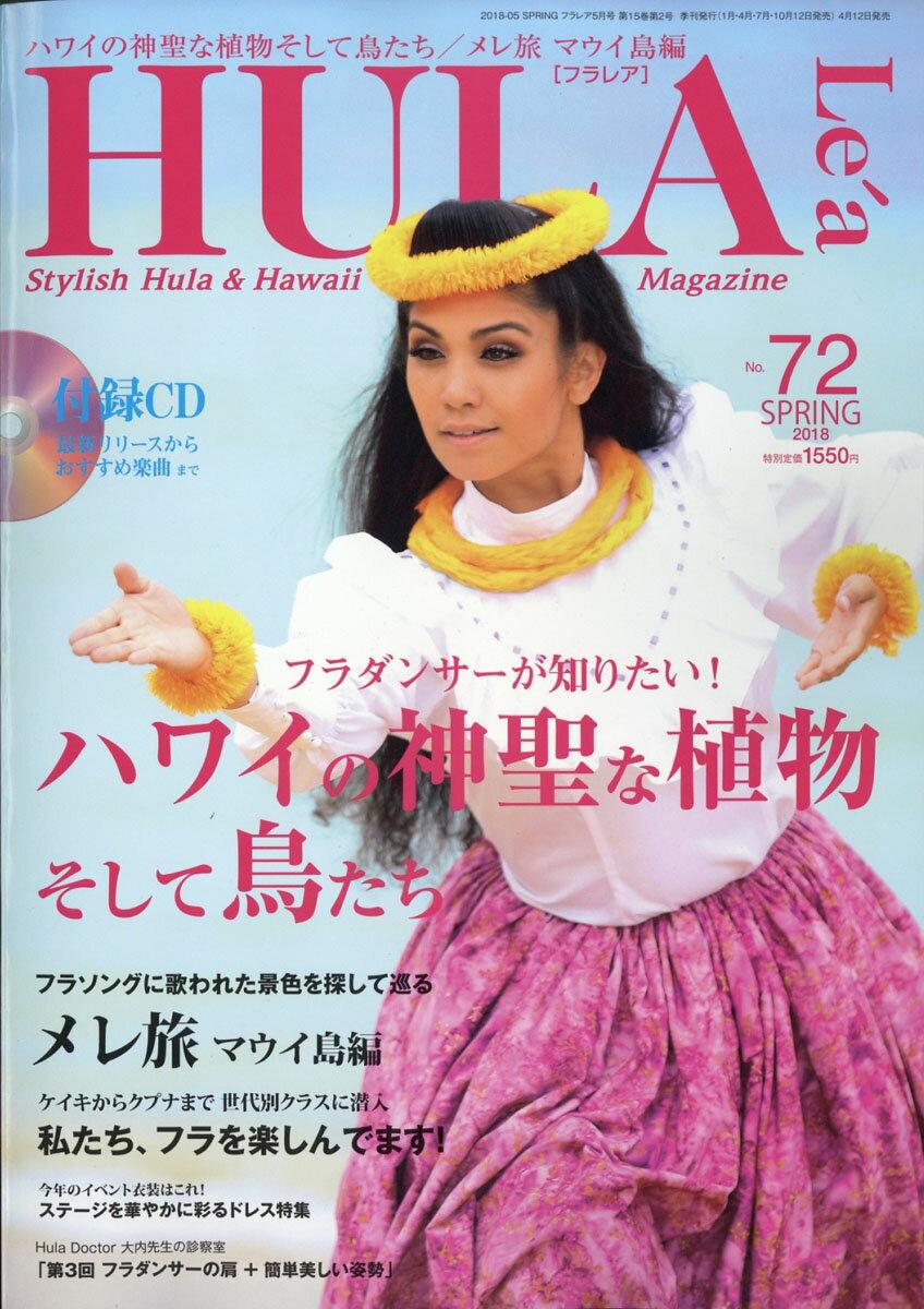 HULA Lea (フラレア) 2018年 05月号 [雑誌]