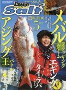 Lure magazine salt (ルアーマガジン・ソルト) 2018年 05月号 [雑誌]