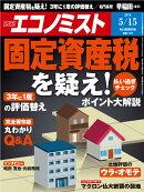 エコノミスト 2018年 5/15号 [雑誌]