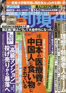 週刊現代 2018年 5/26号 [雑誌]