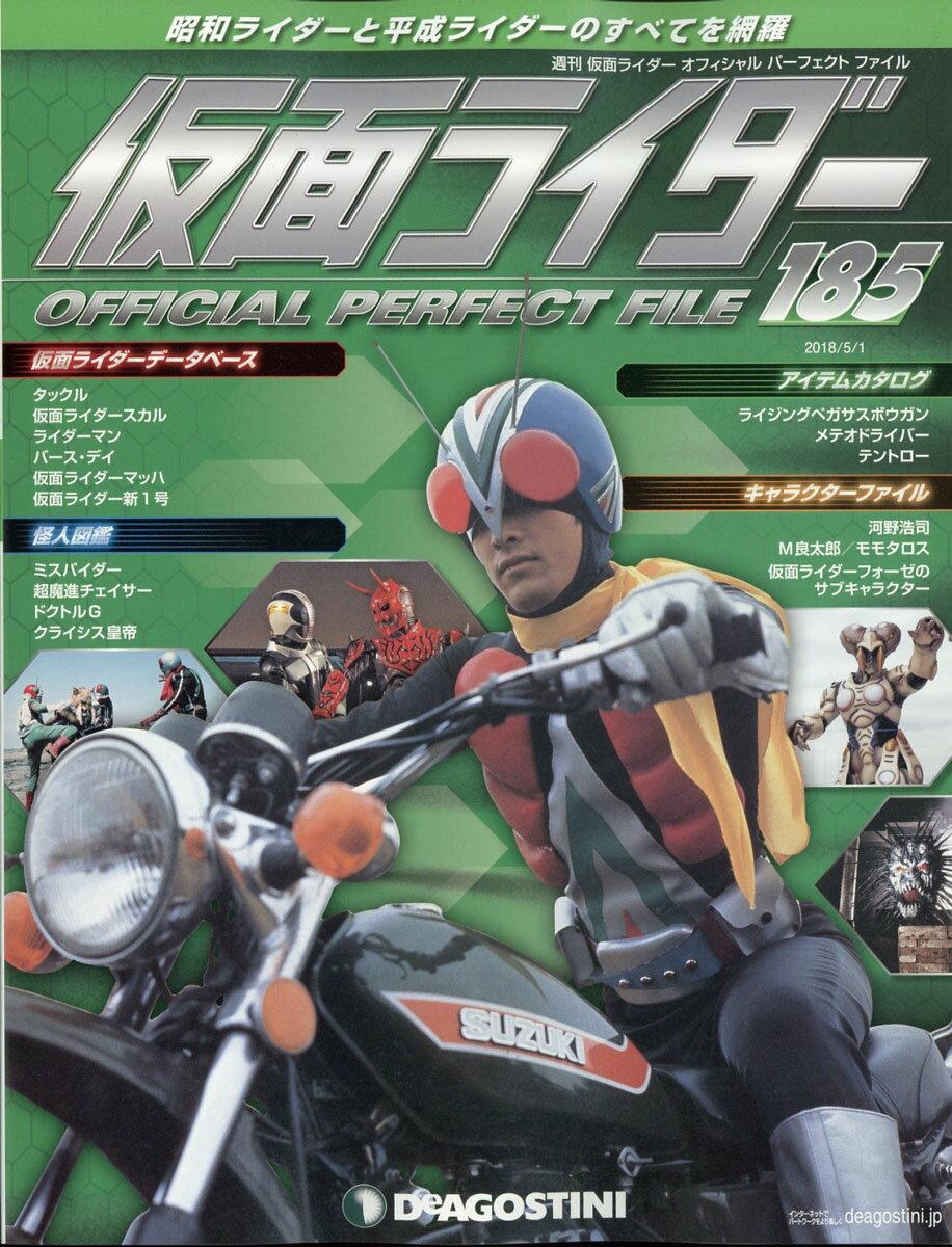 週刊 仮面ライダー オフィシャルパーフェクトファイル 2018年 5/1号 [雑誌]