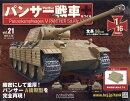 週刊パンサー戦車をつくる 2018年 5/30号 [雑誌]