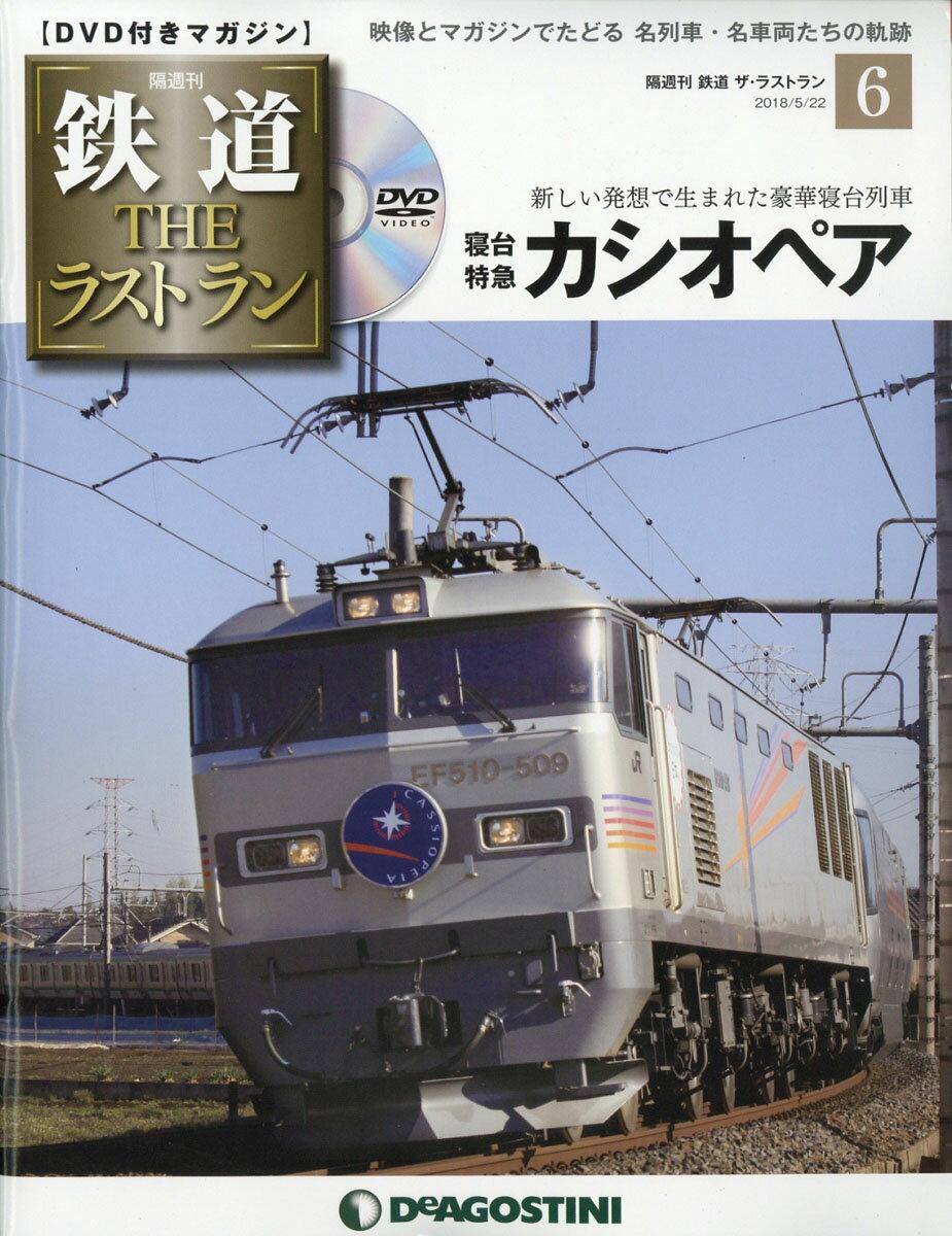 隔週刊 鉄道ザ・ラストラン 2018年 5/22号 [雑誌]