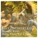 Beautiful World/Happy Xmas (War Is Over)