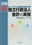 【謝恩価格本】詳解新独立行政法人会計の実務