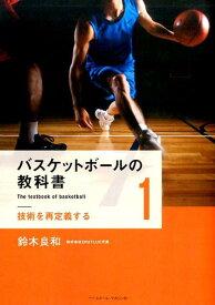 バスケットボールの教科書(1) 技術を再定義する [ 鈴木良和 ]