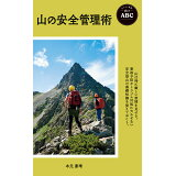 山の安全管理術 (ヤマケイ新書 山のABC)