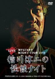 MYSTERY NIGHT TOUR 2019 稲川淳二の怪談ナイト ライブ盤 [ 稲川淳二 ]
