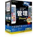 スマホWOW !!! データ管理 for iPhone (iPhone・iPad・iPod Touch対応、永久無料アップデート。音楽、写真、 動画、連絡先をi...
