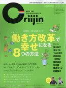 ダイヤモンドセレクト 2018年 05 月号 「Oriijin(オリイジン) Spring 2018」[雑 誌] (多様性×ココロスタイル=「働…