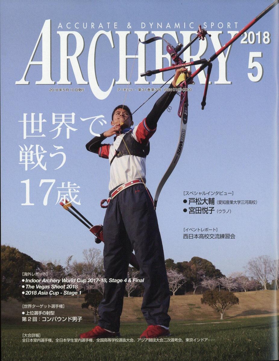 ARCHERY (アーチェリー) 2018年 05月号 [雑誌]