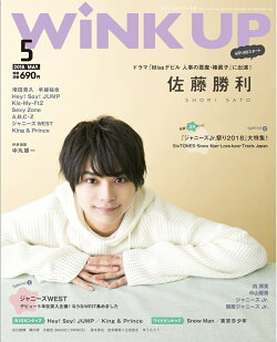 Wink up (ウィンク アップ) 2018年 05月号 [雑誌]